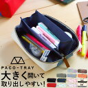Pacotray2
