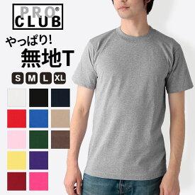 プロクラブ Tシャツ 半袖 tシャツ メンズ 楽天 コンフォート ホワイト ティシャツ ブランド 白 おしゃれ シャツ 無地 トップス pro club クールネック シンプル 肌着 インナー グレー ビッグサイズ Sサイズ 小さめ 大きめ XL 大きいサイズ