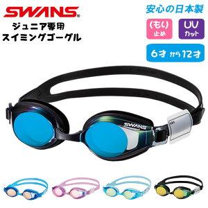 ゴーグル 水泳 キッズ 楽天 SWANS スワンズ 水中メガネ 子供用 水中眼鏡 ジュニア 子供 SJ-22M SJ-24M 6歳 〜 12歳 小学校 小学生 くもり止め UVカット ミラー ネームプレート付き ジュニア用 プール