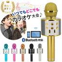 カラオケ マイク 家 で 家庭用 スピーカー 付き 音量 ワイヤレス カラオケマイク bluetooth iPhone Android スマート…