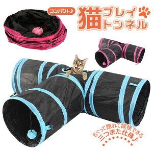 猫 おもちゃ トンネル 楽天 おしゃれ ペット プレイトンネル ネコ 一人遊び ねこ 玩具 キャットトンネル サーキット コンパクト 収納 折りたたみ みつまた 折畳み式 可愛い 運動不足 ワンタ