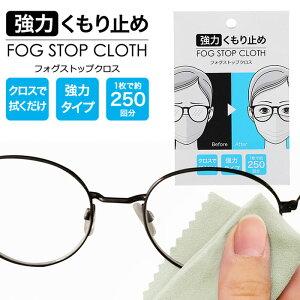 フォグ ストップ クロス サイモン 楽天 メガネ サイモン 曇り止め フォグストップ くもり止め クロスタイプ 拭くだけ 眼鏡 布 めがね fog stop cloth くもりどめ めがね拭き メガネ拭き 眼鏡用曇
