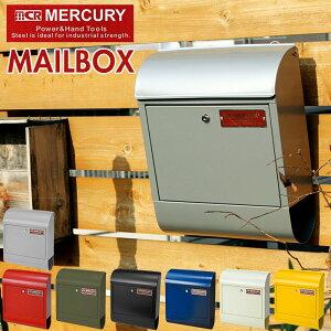 マーキュリー ポスト 楽天 郵便ポスト 大型 郵便受け 壁掛け おしゃれ 鍵付き レトロ 郵便 ポスト 黒 赤 カラフル アメリカン スチールポスト MAIL BOX メールボックス MERCURY MEMABO エクステリア