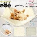 猫 ベッド 冬 楽天 ふわふわ ペットベッド 猫用 ハンモック ふかふか 毛布 ブランケット あったか やわらか 子犬 小型…