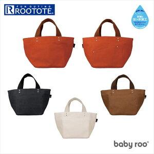 ルートート トートバッグ 楽天 軽量 軽い ミニトート 撥水 はっ水 レディース 小さめ コンパクト ミニバッグ 布 綿 コットン カジュアル ナチュラル シンプル おしゃれ かわいい ROOTOTE baby roo