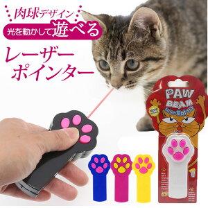猫 レーザーポインター 楽天 ネコ ポインター ねこ おもちゃ 玩具 ペット用品 グッズ 肉球型 かわいい 懐中電灯付き 運動不足解消 インタラクティブ トレーニング オモチャ おしゃれ