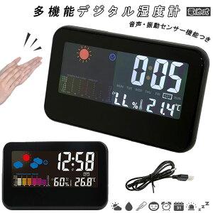 温度計 湿度計 付き時計 楽天 デジタル湿度計 おしゃれ アラーム デジタル usb カレンダー表示 シンプル 置き時計 リビング コンパクト 寝室 天気予報 倉庫 事務所 キッチン