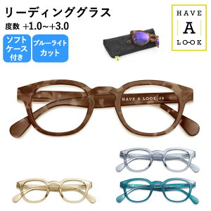 老眼鏡 ブルーライトカット 楽天 北欧デンマーク おしゃれ 眼鏡 メガネ メガネ めがね レディース メンズ ブランド HAVE A LOOK ハブアルック TYPE C タイプ シー 女性 男性 40代 50代 60代 デザイン