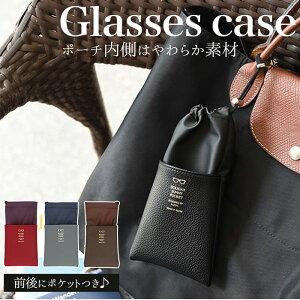 メガネケース おしゃれ 楽天 めがねケース 巾着 眼鏡ケース ソフト メガネ めがね 眼鏡 ケース ソフトケース ポケット付き おしゃれ シンプル きれいめ 老眼鏡 サングラス