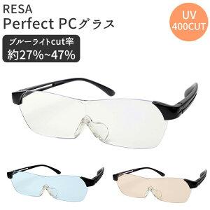 ブルーライトカット メガネ 楽天 度なし パーフェクト pcグラス RESA 度入り レディース 眼鏡 pcメガネ 老眼鏡 シニアグラス リーディンググラス 拡大鏡 パソコン スマホ PC眼鏡