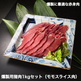燻製用猪肉スライス1kgセット(モモ肉スライス)長崎県産天然イノシシ