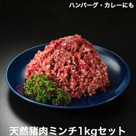 猪肉ミンチ1kgセット(500g×2袋) 長崎県産天然物イノシシ
