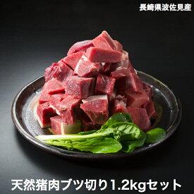 猪肉ぶつ切り1.2kgセット(300g×4袋) 長崎県産天然イノシシ