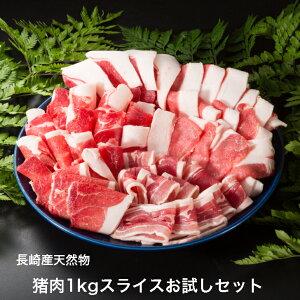 猪肉お試し1kgスライスセット(部位別200gパック詰め) 長崎県産天然イノシシ肉