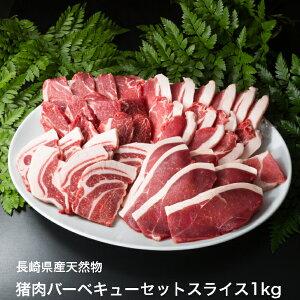 ファミリーバーベキューセット 猪肉スライス1kg(厚切り5mm) 長崎県天然イノシシ肉