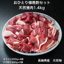 一人晩酌セット(猪肉スライス・ブツ切り1.4kg詰合せ) 長崎県産天然イノシシ