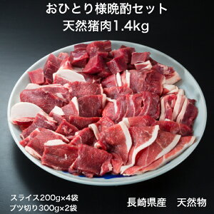 一人晩酌セット(猪肉スライス・ブツ切り1.4kg詰合せ) 長崎県産天然イノシシ肉
