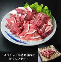 猪肉キャンプセット 1.3kg (スライス肉4袋・串刺し肉2袋)長崎県産天然イノシシ肉