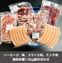猪肉詰め合わせ家飲みおつまみセット(天然猪肉ウインナー・串・ミンチ・スライスの1.5kg詰合せ)長崎県産天然イノシシ肉