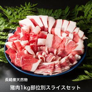 イノシシ肉1kg部位別スライスセット(部位別パック詰め) 長崎県産天然猪肉