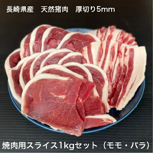 焼肉用スライスセット1kg(モモ・バラ詰合せ) 長崎県天然イノシシ肉(猪肉)