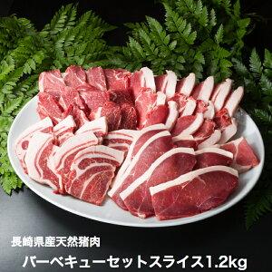 バーベキューセット 猪肉スライス(4種類詰合せ)1.2kg(厚切り5mm) 長崎県天然イノシシ肉