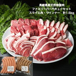 ファミリーバーベキューセット1.5kg 猪肉スライス(5mm厚4種詰合せ)・ウインナー2袋 長崎県天然イノシシ肉