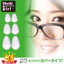 モチアガール(R) カバータイプ【送料無料】メガネ用鼻パッド ズレ防止 鼻パッド シリコン 鼻あて メガネ 透明 鼻盛り …