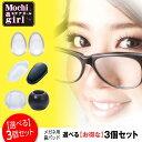 モチアガール(R) 選べる3セット入 【安心のメーカー正規品】 【送料無料】 メガネ用鼻パッド ズレ防止 鼻パッド シリ…