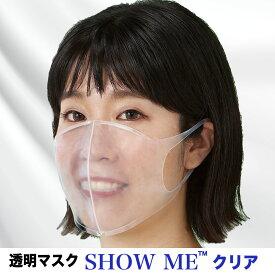 SHOW ME クリアタイプ【オススメ】新商品!【安心のメーカー正規品】 マスク 透明マスク シリコン製 メガネが曇りにくい 冷感 衛生マスク 透明 飛沫対策 感染予防 痛み軽減 面談 接客 健康 顔が見える 日本製 メール便 即納