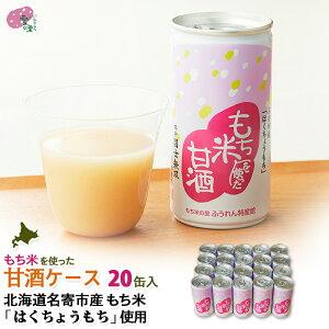 【送料無料】甘酒 ケース まとめ買い お取り寄せ なめらか柔らかい「はくちょうもち」使用 もち米を使った甘酒1c/s(20缶)
