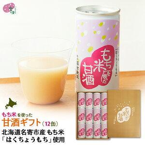 【送料無料】甘酒 お取り寄せ ギフト なめらか柔らかい「はくちょうもち」使用 もち米を使った甘酒190g×12缶