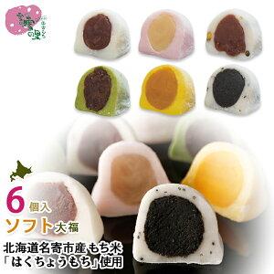ソフト大福 6個入 白、塩豆、よもぎ、赤、かぼちゃ、ごま、(各90g)大福 もち 名寄 ふうれん 和菓子 ギフト