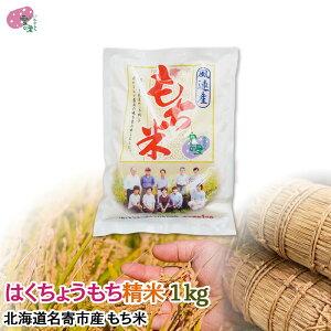 もち米 お取り寄せ ギフト なめらか柔らかい「はくちょうもち」使用 はくちょうもち精米1kg