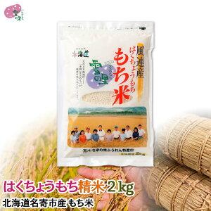 もち米 お取り寄せ ギフト なめらか柔らかい「はくちょうもち」使用 はくちょうもち精米2kg
