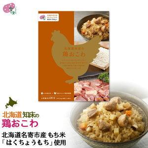 もち米 おこわ お取り寄せ ギフト なめらか柔らかい「はくちょうもち」使用 北海道知床の鶏おこわ もち米無洗米と具材のセット ( はくちょうもち無洗米300g、鶏おこわの素レトルト具材 )