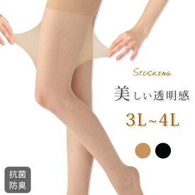 抗菌 防臭 大きいサイズ レヴアル ゆったりサイズパンティストッキング(ゾッキサポートタイプ)3L〜4Lサイズ【メール便可】stocking レディース パンスト 大きめサイズ ストッキング 黒