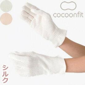 冷え取り&保湿も♪cocoonfit シルク おやすみ手袋◇ ◇【メール便可】レディース 冷えとり 防寒 インナー 小物