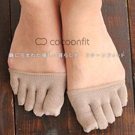 足指ムレ解消に♪cocoonfitシルクフィンガーソックス〔パンスト用〕【メール便可】シルク 天然素材 5本指ソックス 絹5本指靴下