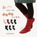 □ポカポカソックス 防寒 あったか靴下◇【あす楽対応】【メール便可】 靴下 くつした メンズ ルームソックス 男性用…