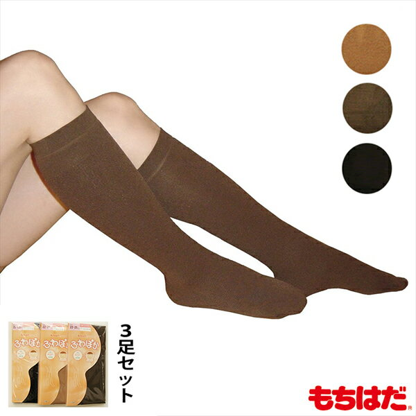 ■ふわぽかハイソックス 3足セット〔裏起毛〕〔女性用〕◇【メール便可】 靴下 くつした レディース