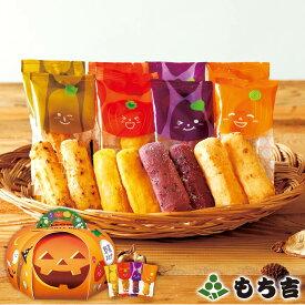(※期日指定は10月20日までお届け可)もち吉 野菜おかき ハロウィンパーティボックス【国産米100% 4種 32本】