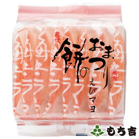 もち吉 餅のおまつり 詰替パック えびマヨ味【国産米100% 7袋】