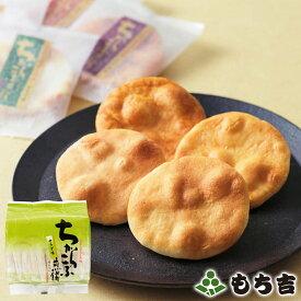 もち吉 ちからこぶ煎餅 詰替パック サラダ味【国産米100% 10枚】