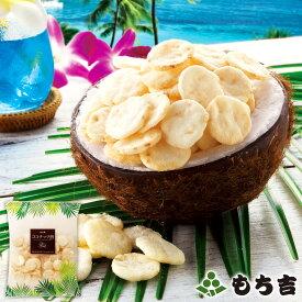 (※期日指定8月31日まで)ココナッツ煎 袋入り【国産米100% 13g×8袋】