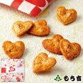 (※期日指定2月16日まで)もち吉ちいさなはぁと煎餅ハート柄【国産米100%35g×2袋バレンタイン】