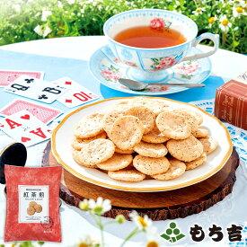 (※期日指定2月29日まで)もち吉 紅茶煎 袋入り【国産米100% 9g×8袋】