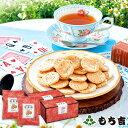 (※期日指定4月18日までお届け可)もち吉 紅茶煎セット【国産米100%】