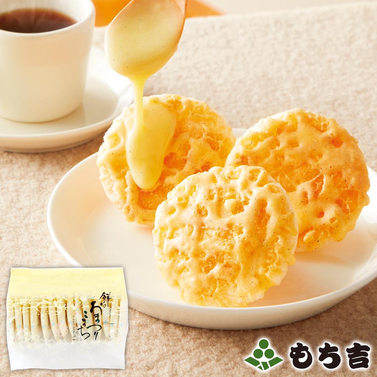 (※期日指定2月28日まで)もち吉 餅のおまつりこまち りんかけカスタード味 詰替パック 国産米100% 14枚