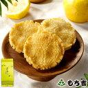 (※期日指定8月10日まで)太陽の輝き 詰替パック レモン味 【国産米100% 10枚】